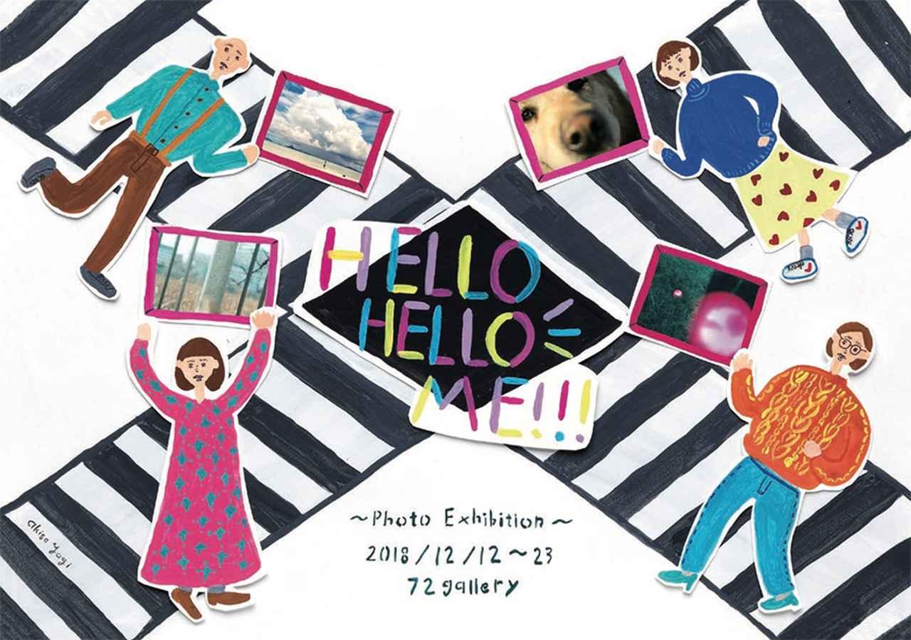 画像1: 河野鉄平、コムロミホ、鈴木さや香、福井麻衣子、4人のグループ展「 Hello! Hello! Me! 」 ●2018年12月12日~12月23日  会場:T.I.P 72Gallery