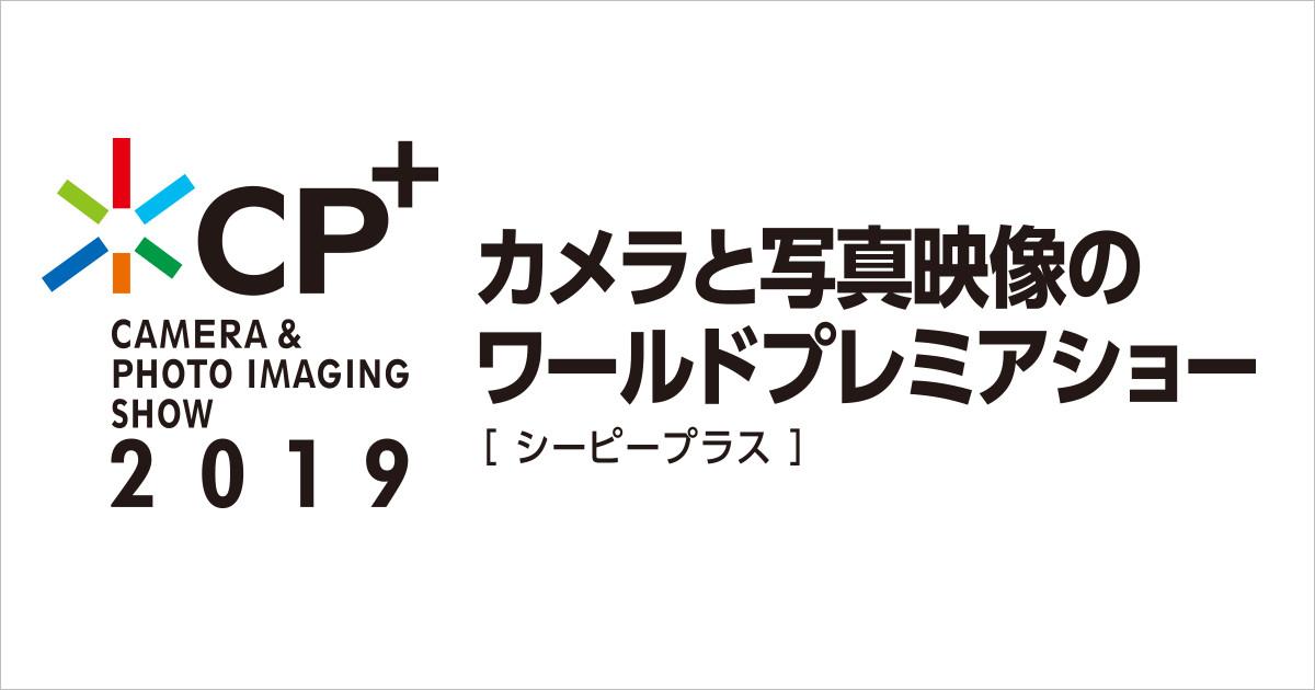 画像: CP+2019 カメラと写真映像のワールドプレミアショー「CP+(シーピープラス)」