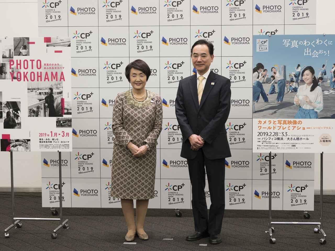 画像: 「CP+2019/フォト・ヨコハマ2019」 合同記者会見で概要を発表!