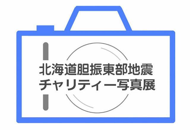 画像: 北海道胆振東部地震チャリティー写真展(2018/12/21-12/27)