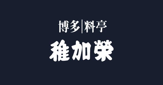 画像: 博多料亭:稚加榮(ちかえ)