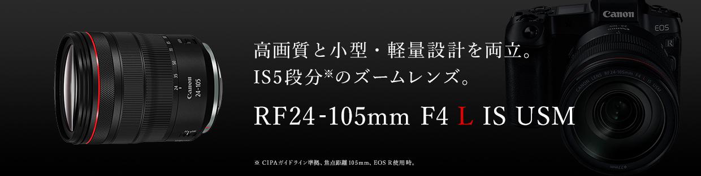 画像: キヤノン:RF24-105mm F4 L IS USM|概要
