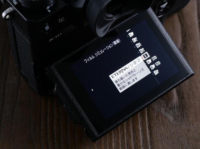 画像1: フィルムシミュレーション