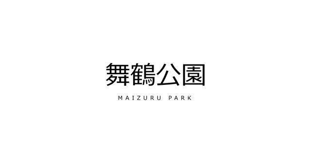 画像: 舞鶴公園 | 緑のまちづくり 公益財団法人 福岡市緑のまちづくり協会