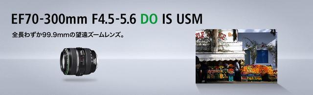 画像: キヤノン:EF70-300mm F4.5-5.6 DO IS USM|概要