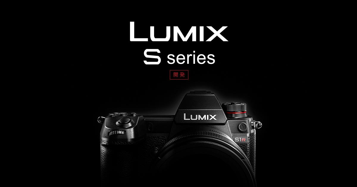 画像: Sシリーズ フルサイズ一眼カメラ  | Sシリーズ スペシャルコンテンツ | デジタルカメラ LUMIX(ルミックス) | Panasonic