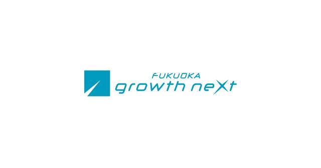画像: Fukuoka Growth Next - 福岡の中心地にある官民共働型スタートアップ支援施設