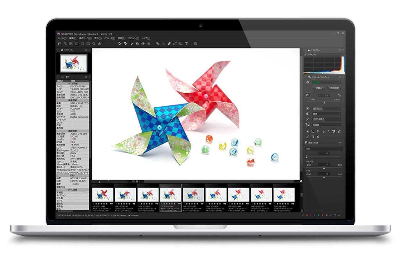 画像: SILKYPIX Developer Studio 9の画面