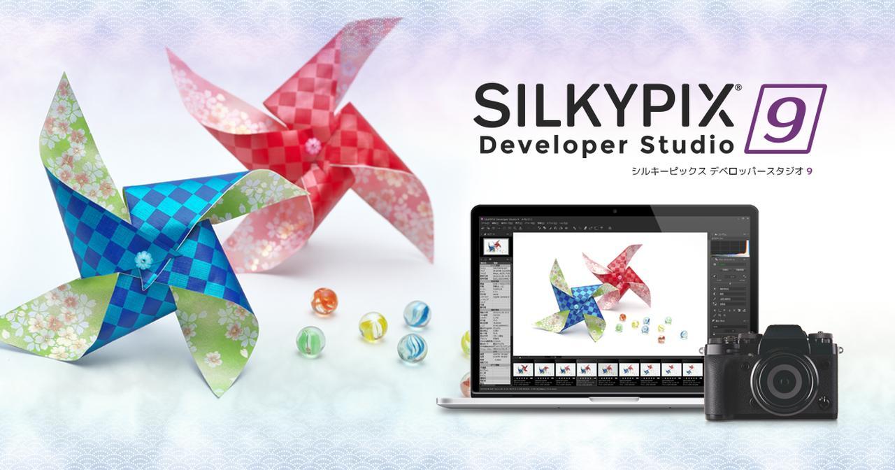 画像: SILKYPIX Developer Studio 9 | SILKYPIX