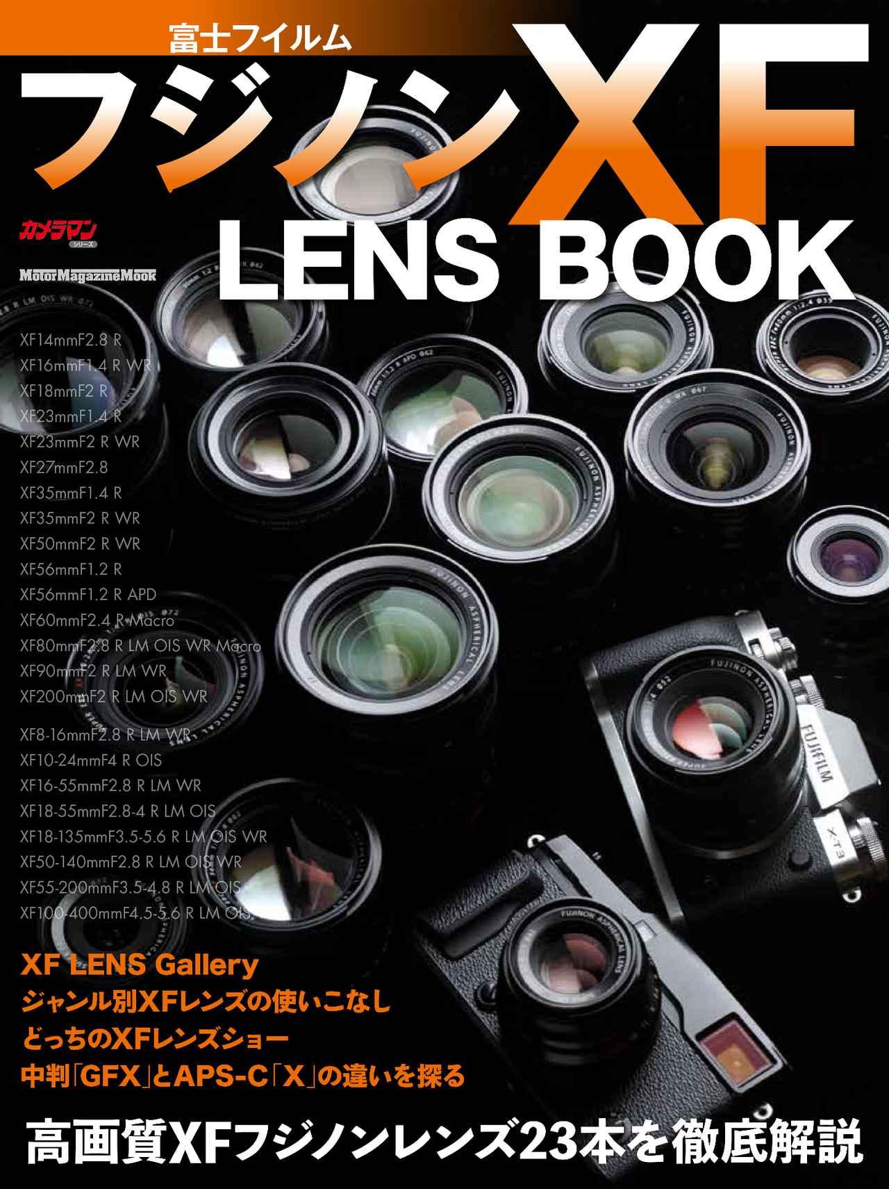 画像: レンズムック『富士フイルム フジノンXF LENS BOOK』発売です!