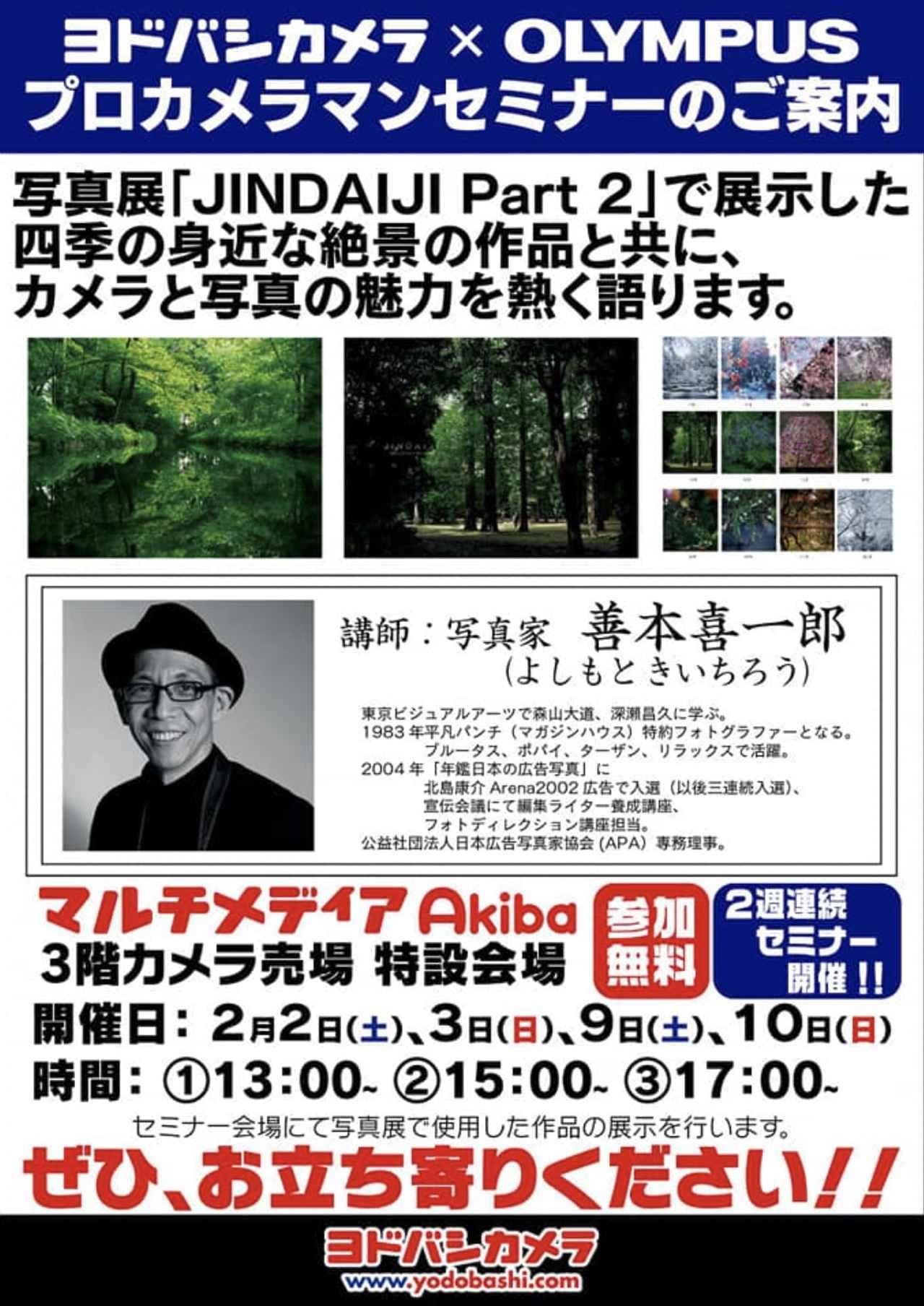 画像: 善本喜一郎写真展「JINDAIJI Part2」が帰ってくる!