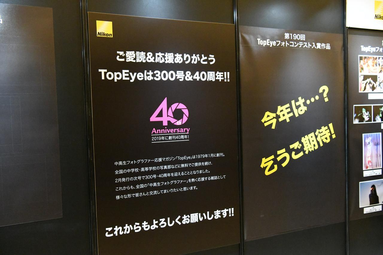 画像: 「TopEye全国高校生写真サミット2019(主催ニコンイメージングジャパン)」が全国より選抜された15校の参加により、横浜美術館で2月1日(金)開幕! 2月3日(日)にグランドフィナーレ(表彰式)。