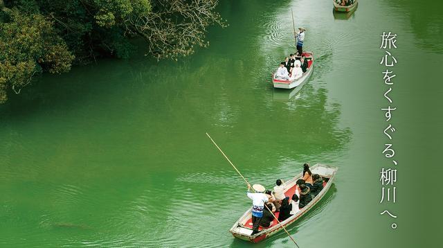 画像: 福岡やながわ観光ガイド|柳川市観光協会