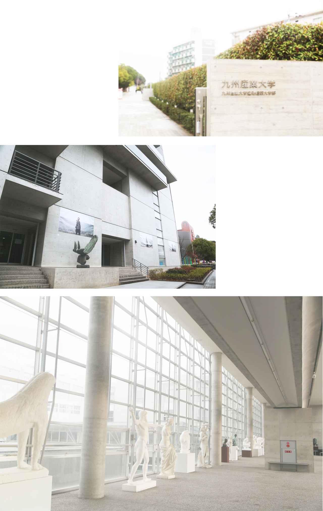 画像: まずは九州産業大学芸術学部を紹介しとこかね〜