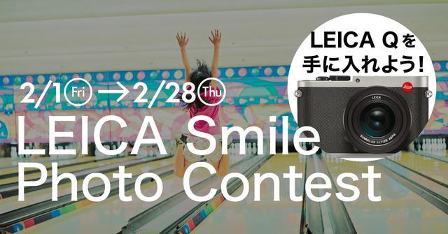 画像: LEICA Smile Photo Contest| EVERYBODY×PHOTOGRAPHER.com