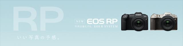画像: キヤノン:EOS RP   概要