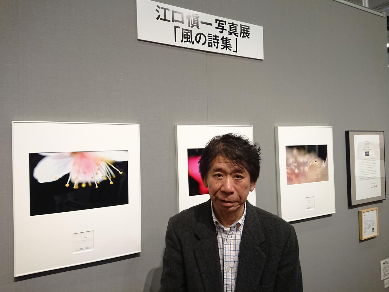 画像1: 江口慎一 写真展「風の詩集」 ●開催中~2019年2月21日(木) 於:富士フイルムフォトサロン 東京 スペース1