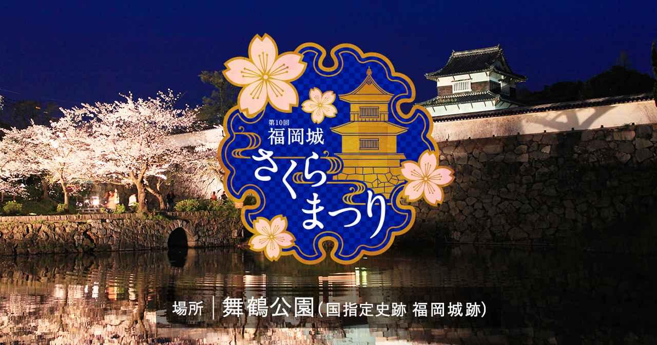 画像: 福岡城「さくらまつり」