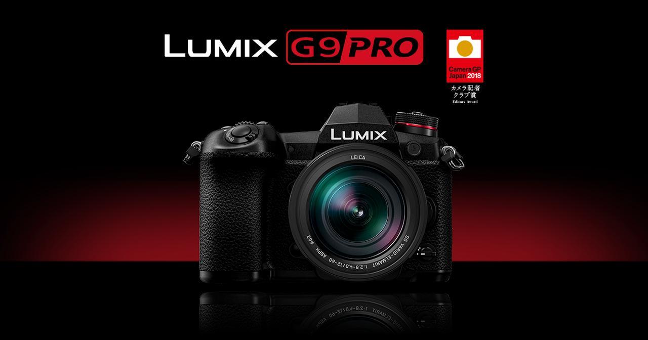 画像: DC-G9 | Gシリーズ 一眼カメラ | デジタルカメラ LUMIX(ルミックス) | Panasonic