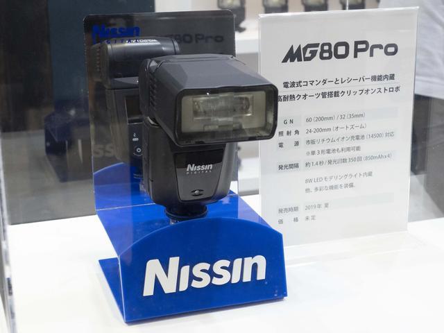 画像2: ニッシンジャパン株式会社「MG8、MG80 Pro」