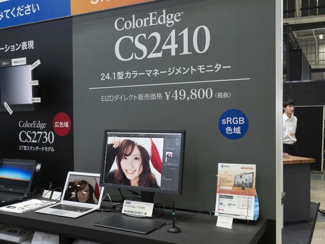 画像2: EIZO「ColorEdge CS2410」