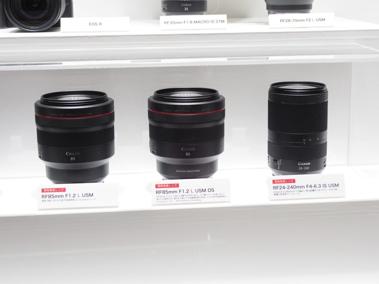 画像3: RFマウントの開発中レンズ 6本のモックも展示されています!