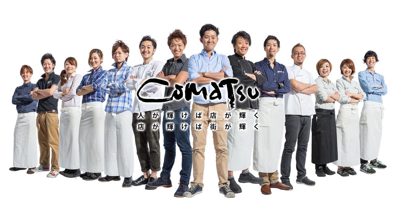 画像: COMATSU Website 福岡市中央区大名/今泉/渡辺通/博多