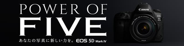 画像: キヤノン:EOS 5D Mark IV|概要
