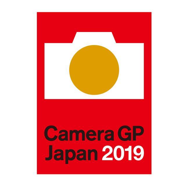 画像: カメラグランプリ2019「あなたが選ぶベストカメラ賞」の投票始まる