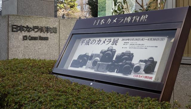 画像: 平成最後の年、 日本カメラ博物館 特別展 「平成のカメラ展」が開催