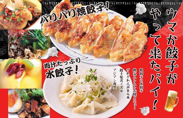 画像: 餃子屋 弐ノ弐