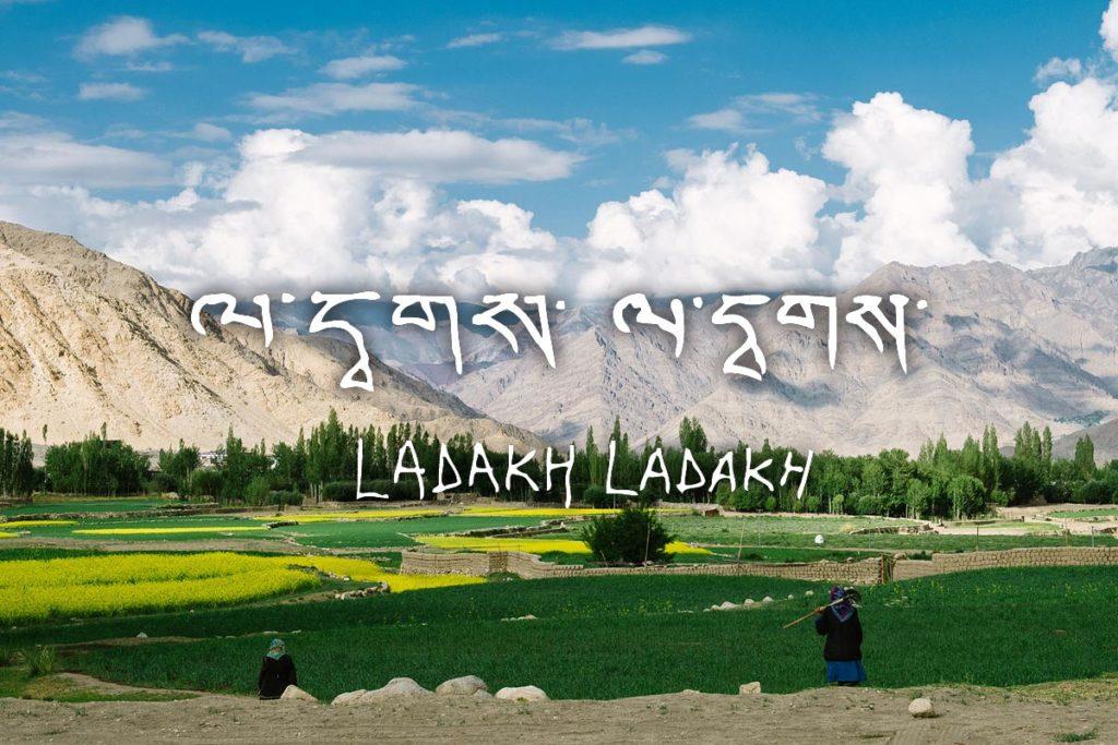 画像: LADAKH LADAKH   世界でひとつの、生涯忘れられない旅へ。GNHトラベル&サービス
