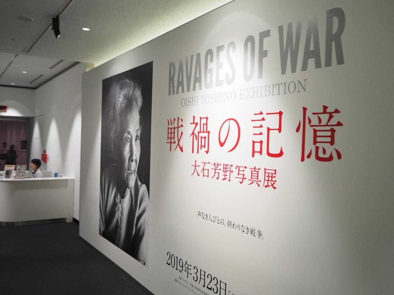 画像1: 大石芳野写真展「戦禍の記憶」 ●開催中〜2019年5月12(日)●於:東京都写真美術館