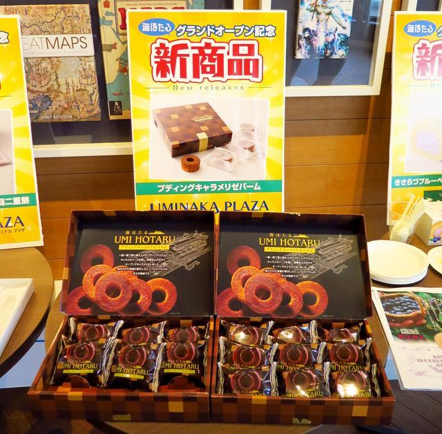 画像: グランドオープン記念の新商品も数々用意されています。お土産にぜひ!