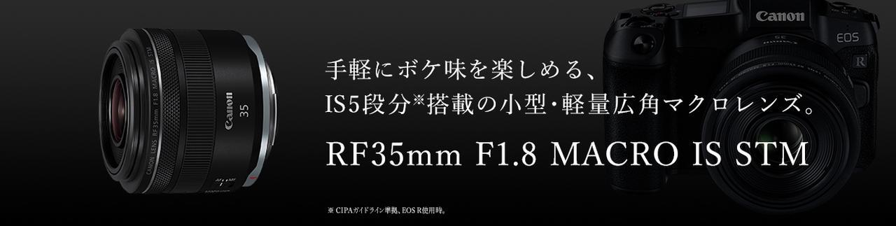 画像: キヤノン:RF35mm F1.8 MACRO IS STM|概要
