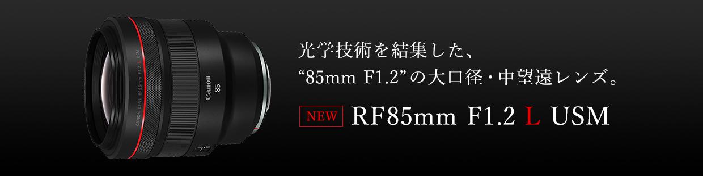 画像: キヤノン:RF85mm F1.2 L USM|概要