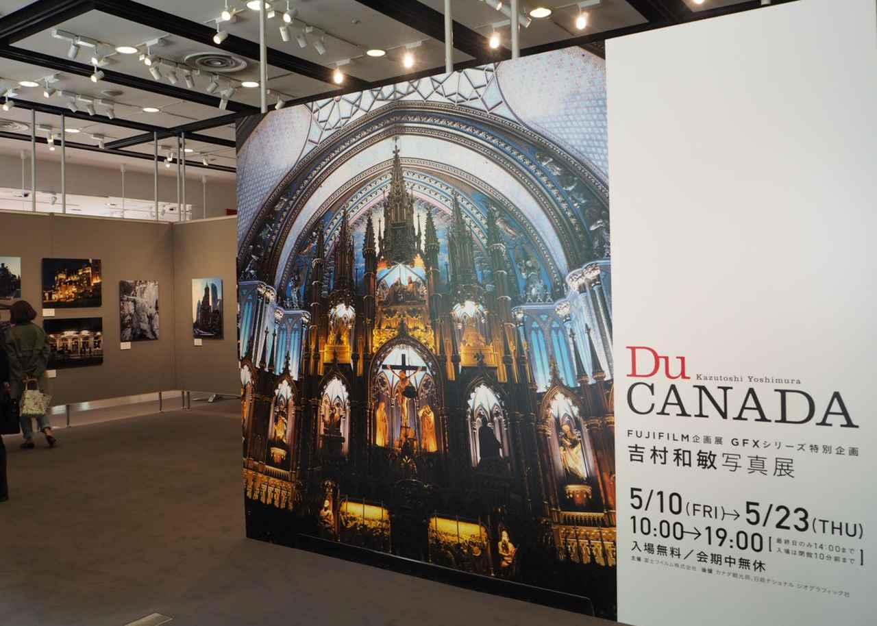 画像1: 吉村和敏 写真展 「Du CANADA」 ●開催中~2019年5月23日(木)●フジフイルム スクエア