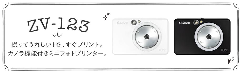 画像: キヤノン:インスタントカメラプリンター iNSPiC ZV-123 概要