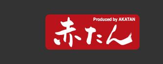 画像: 赤たん -akatan-