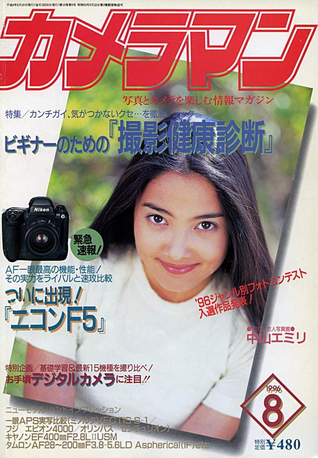 画像: ▲月刊カメラマン1996年8月号。カバーガールは中山エミリさんでした。