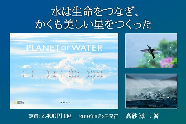 画像: PLANET OF WATER