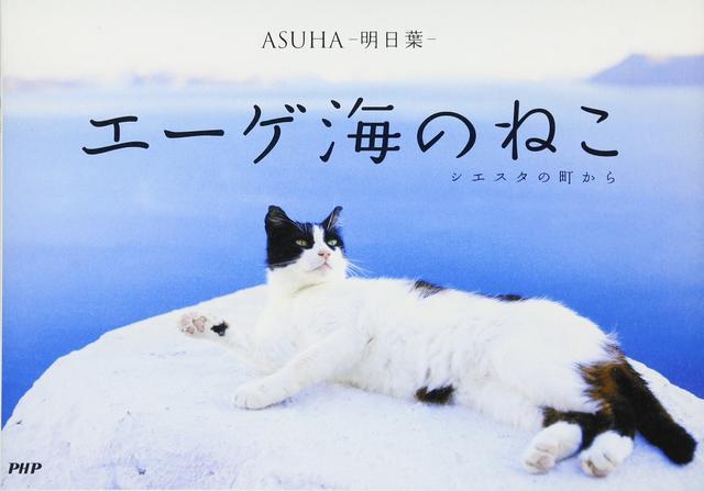 画像: ASUHA-明日葉-「エーゲ海のねこ」