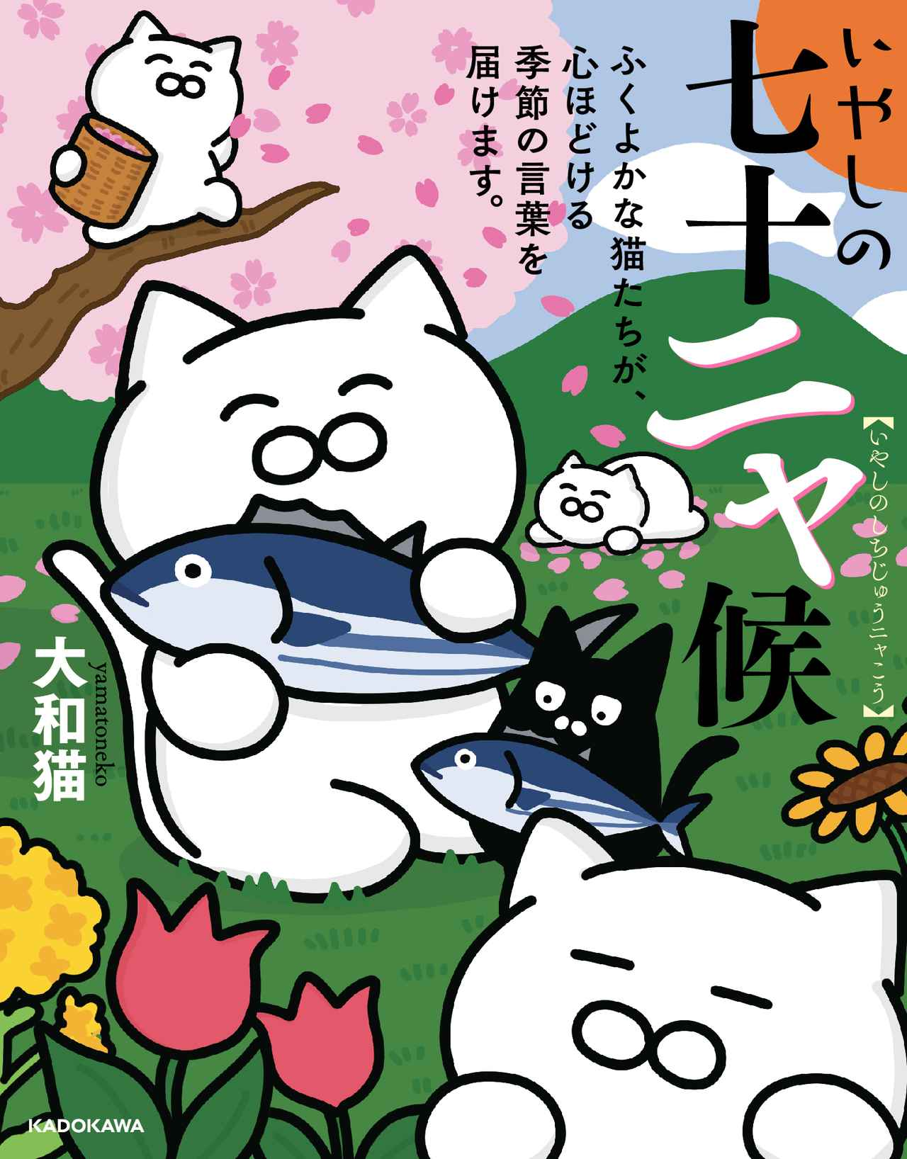 画像: 大和猫「いやしの七十二ャ候」