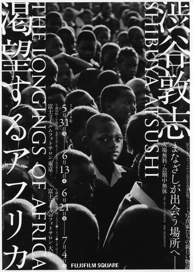 画像: 渋谷敦志 写真展「渇望するアフリカ ―まなざしが出会う場所へ―」ただいま開催中~6月13日(木)まで 六本木 富士フイルムフォトサロン 大阪は6月21日(金)から