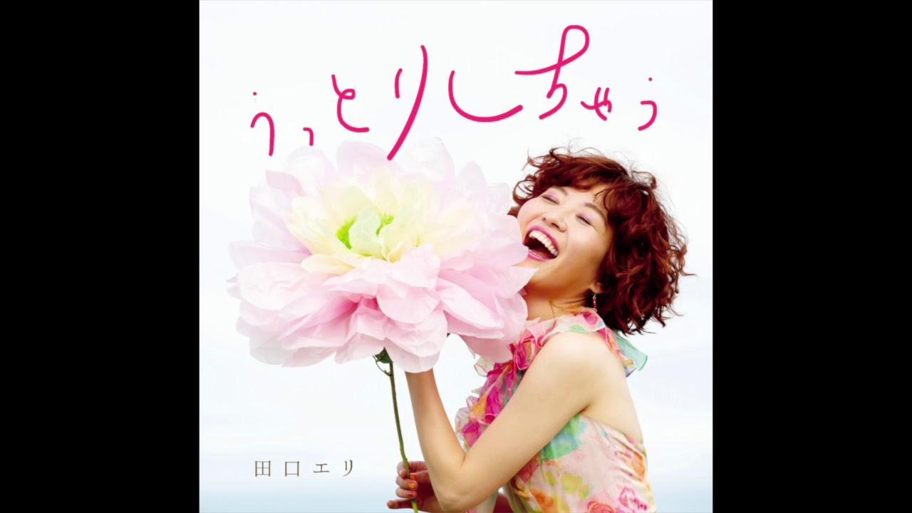 画像: うっとりしちゃう(田口エリ) www.youtube.com
