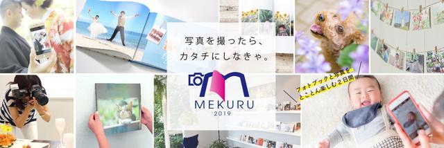 画像: フォトブック展 MEKURU2019