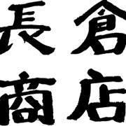 画像: 長倉商店塾を応援する会