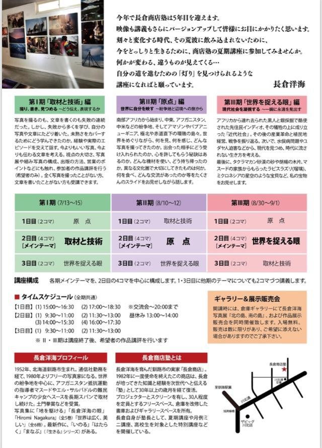 画像: 長倉商店塾を応援する会事務局
