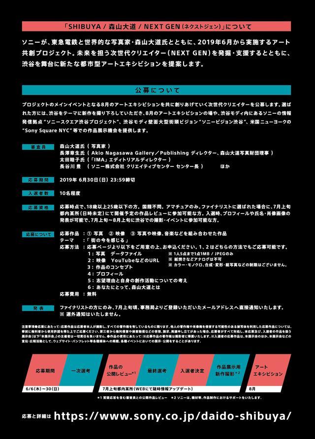 画像: SHIBUYA / 森山大道 / NEXT GEN」アートコンペプロジェクトのメインイベントとなる8月のアートエキシビションを共に創りあげていく次世代クリエイターを公募!