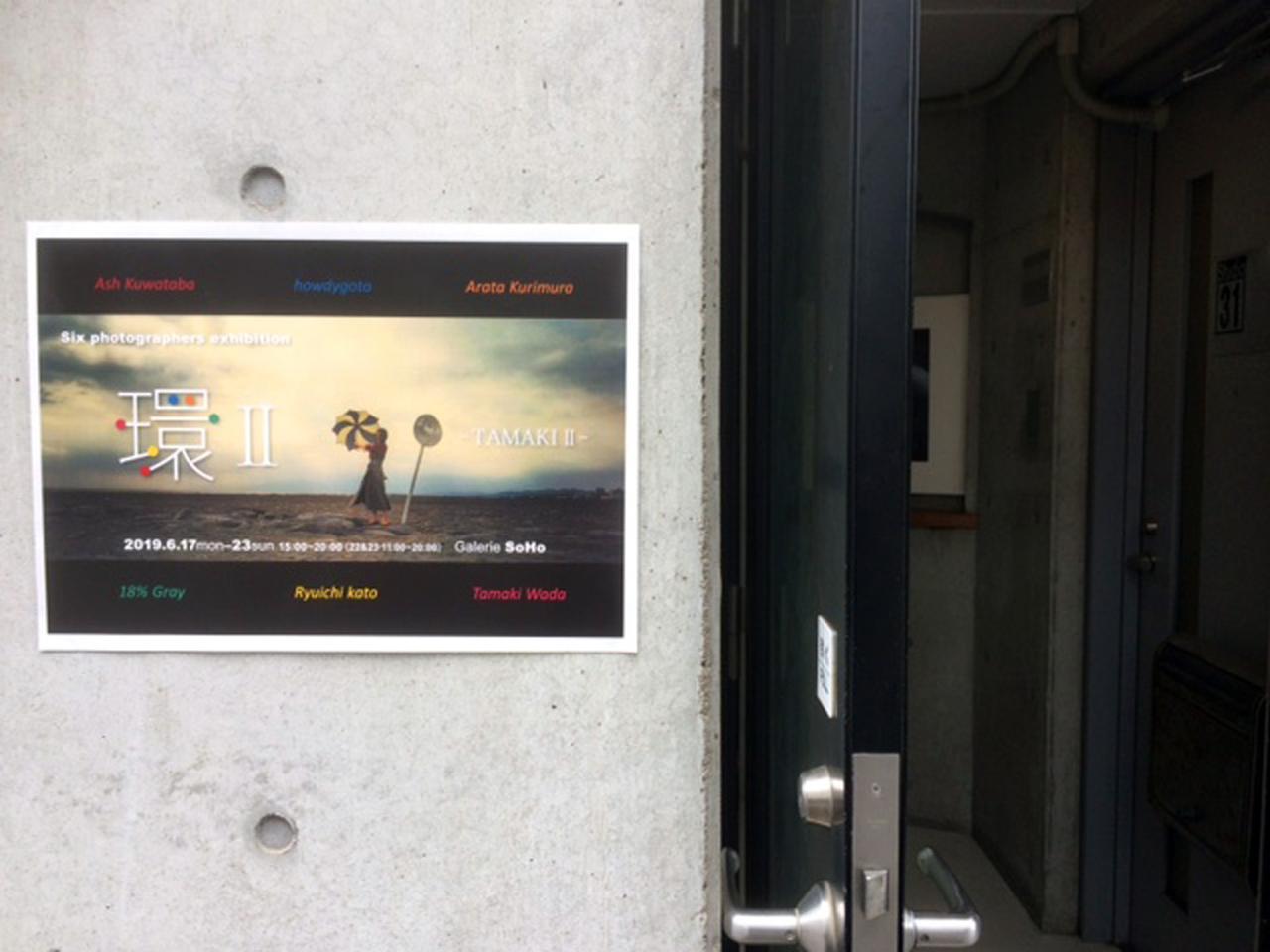 画像: ■会場:Galerie SoHo 東京都千代田区神田鍛冶町3-8-1-4F ■会期:開催中 ~6月23日(日) 15:00~20:00 ※11:00~20:00(22&23日)